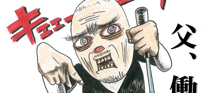 ゲスリーマンが会社の金に手をつける!【下衆リーマン日記】2話 高収入求人ドカント