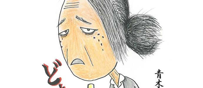 ゲスリーマンが組合で副収入をフライングゲット!【下衆リーマン日記】3話 高収入求人ドカント