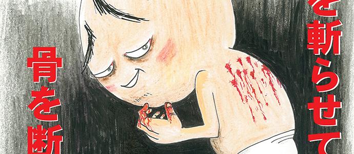 ゲスリーマンが治験で高収入をクライングゲット【下衆リーマン日記】4話 高収入求人ドカント