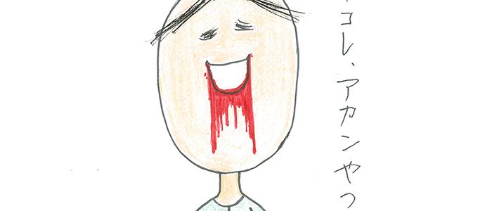 ゲスリーマンが扁桃腺の詐病手術の給付金で一攫千金を狙う!【下衆リーマン日記】9話 男性高収入求人ドカント
