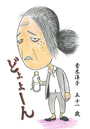青木洋子、毎日白いヤツを飲みやがる。 高収入求人ドカント