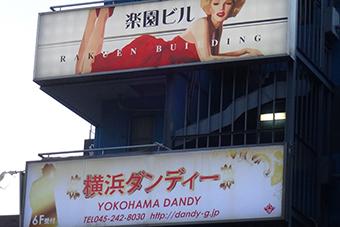 ダンディーグループ 男性高収入求人ドカント