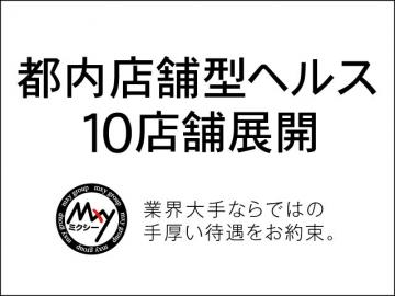 東京ミクシーグループ 男性高収入求人ドカント