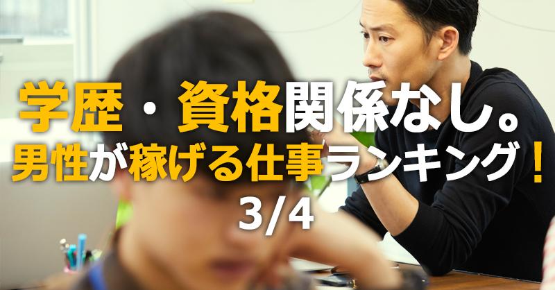 学歴・資格関係なし。男性が稼げる仕事ランキング!3/4【風俗店】 男性高収入求人ドカント