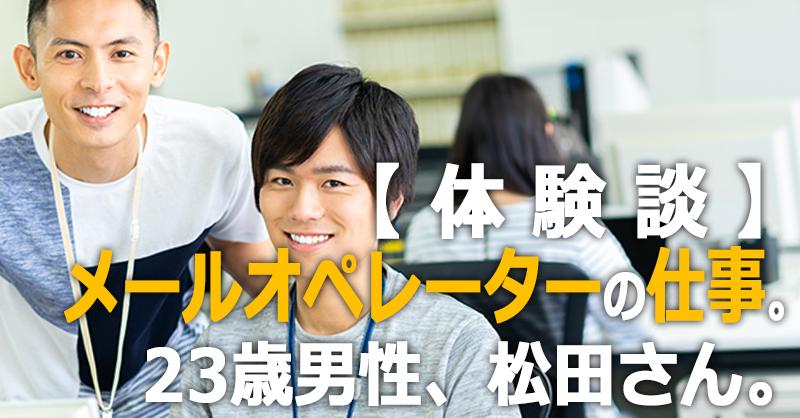 【体験談】メールオペレーターの仕事。23歳男性、松田さん。 男性高収入求人ドカント