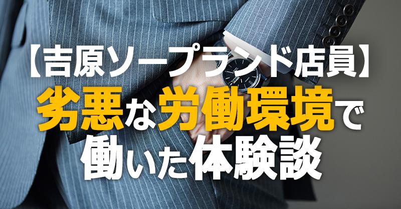 【吉原ソープランド店員】劣悪な労働環境で働いた体験談 男性高収入求人ドカント