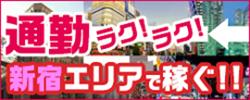 通勤ラクラク!新宿エリアで稼ぐ!!
