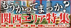 関西エリア特集